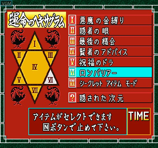 In-game screen of the game 7jigen no Youseitachi - Mahjong 7 Dimensions on MAME