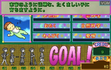 In-game screen of the game Kosodate Quiz My Angel on MAME