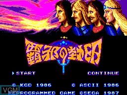 Title screen of the game Haja no Fuuin on Sega Master System