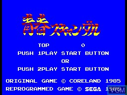Title screen of the game Seishyun Scandal on Sega Master System