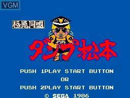 Title screen of the game Gokuaku Doumei Dump Matsumoto on Sega Master System