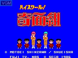 Title screen of the game High School! Kimengumi on Sega Master System