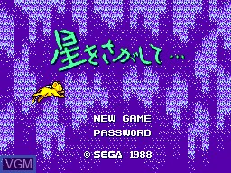 Title screen of the game Hoshi wo Sagasite... on Sega Master System