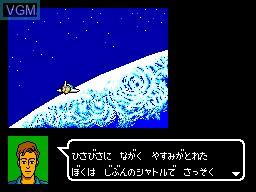 Menu screen of the game Hoshi wo Sagasite... on Sega Master System