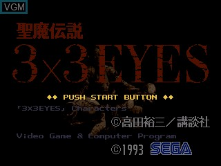 Title screen of the game 3x3 Eyes - Legend of the Divine Demon on Sega Mega CD