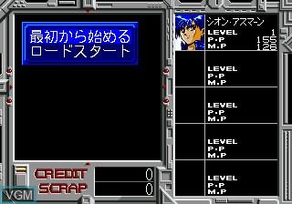 Menu screen of the game Alshark on Sega Mega CD