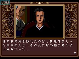 Menu screen of the game Psychic Detective Series Vol. 4 - Orgel on Sega Mega CD