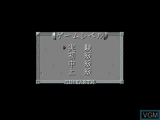 Menu screen of the game SimEarth on Sega Mega CD