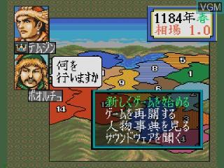 Romance of the Three Kingdoms 3 - Dragon of Destiny