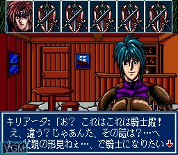In-game screen of the game Arcus 1-2-3 on Sega Mega CD