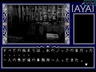 In-game screen of the game Psychic Detective Series Vol. 3 - Aya on Sega Mega CD