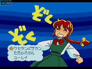 In-game screen of the game Yumimi Mix on Sega Mega CD