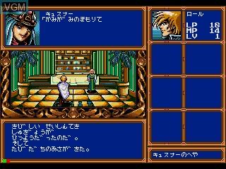 In-game screen of the game Aisle Lord on Sega Mega CD