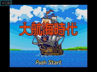 Title screen of the game Daikoukai Jidai on Sega Megadrive