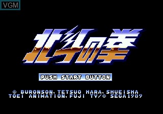 Title screen of the game Hokuto no Ken on Sega Megadrive