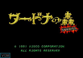 Title screen of the game Wardner no Mori Special on Sega Megadrive