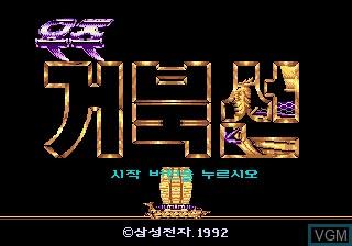 Title screen of the game Uzu Keobukseon on Sega Megadrive
