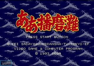 Title screen of the game Aah! Harimanada on Sega Megadrive