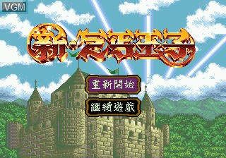 Title screen of the game Xin Qi Gai Wang Zi on Sega Megadrive