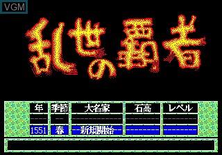 Title screen of the game Ransei no Hasha on Sega Megadrive