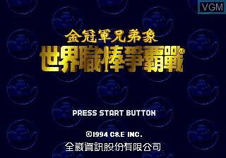 Title screen of the game World Pro Baseball 94 on Sega Megadrive