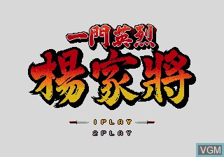 Title screen of the game Yang Warrior Family, The on Sega Megadrive
