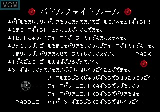 Menu screen of the game Paddle Fighter on Sega Megadrive