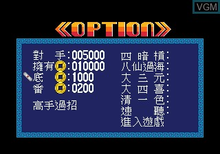 Menu screen of the game 16 Tiles Mahjong on Sega Megadrive