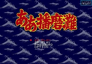 Menu screen of the game Aah! Harimanada on Sega Megadrive