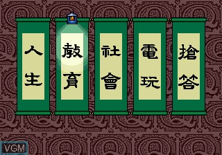 Menu screen of the game Aq Renkan Awa on Sega Megadrive