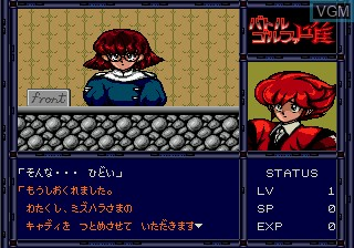 Menu screen of the game Battle Golfer Yui on Sega Megadrive