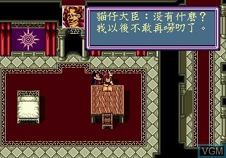 Menu screen of the game Xin Qi Gai Wang Zi on Sega Megadrive