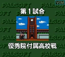 Menu screen of the game High School Soccer - Kunio Kun on Sega Megadrive