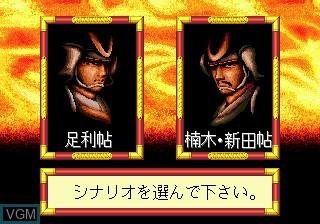 Menu screen of the game Taiga Drama Taiheiki on Sega Megadrive