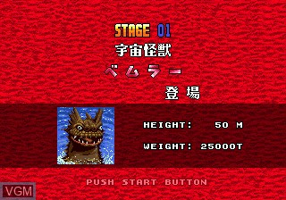 Menu screen of the game Ultraman on Sega Megadrive