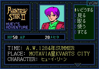 Phantasy Star II - Huey's Adventure