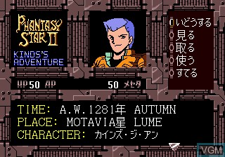 Phantasy Star II - Kinds's Adventure