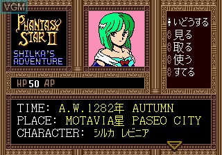 Phantasy Star II - Shilka's Adventure