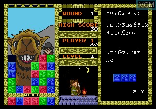In-game screen of the game Megapanel on Sega Megadrive