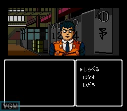In-game screen of the game Patlabor on Sega Megadrive