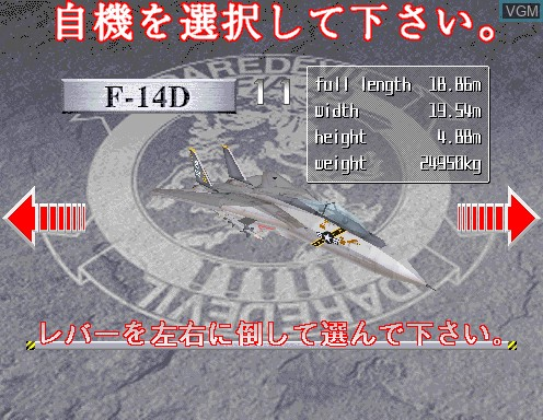 Menu screen of the game Sky Target on Model 2