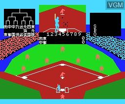 In-game screen of the game Nessen Koushiyen on MSX