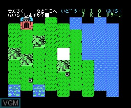 In-game screen of the game Sangokushi - Romance of Three Kingdoms on MSX