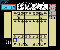 In-game screen of the game Shougi Meijin on MSX
