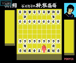 In-game screen of the game Shougi Sinan 1 on MSX