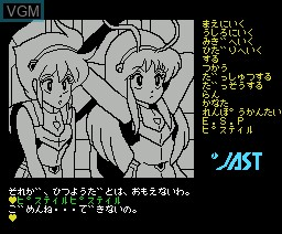 In-game screen of the game Star Trap on MSX