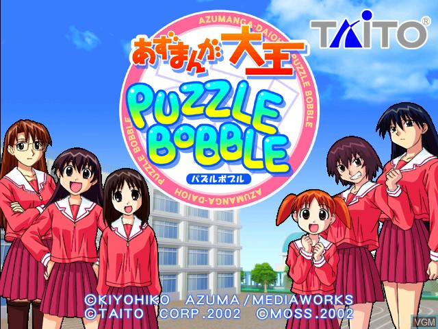 Title screen of the game Azumanga Daioh Puzzle Bobble on Naomi