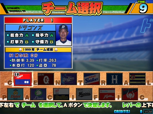 Menu screen of the game Dynamite Baseball '99 on Naomi