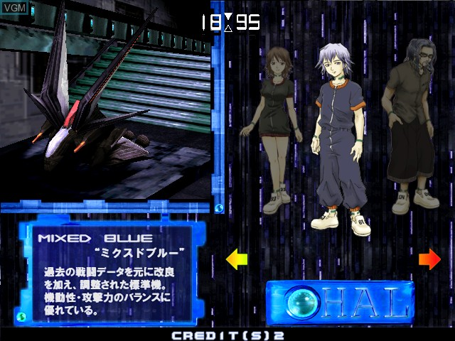 Menu screen of the game Chaos Field on Naomi