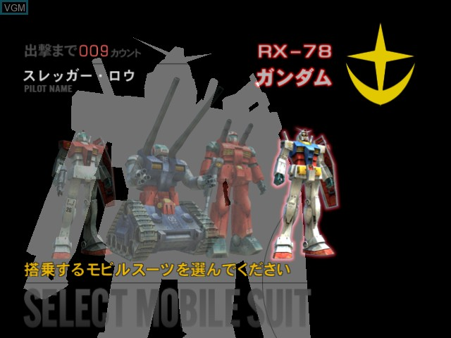 Menu screen of the game Mobile Suit Gundam - Federation Vs. Zeon on Naomi